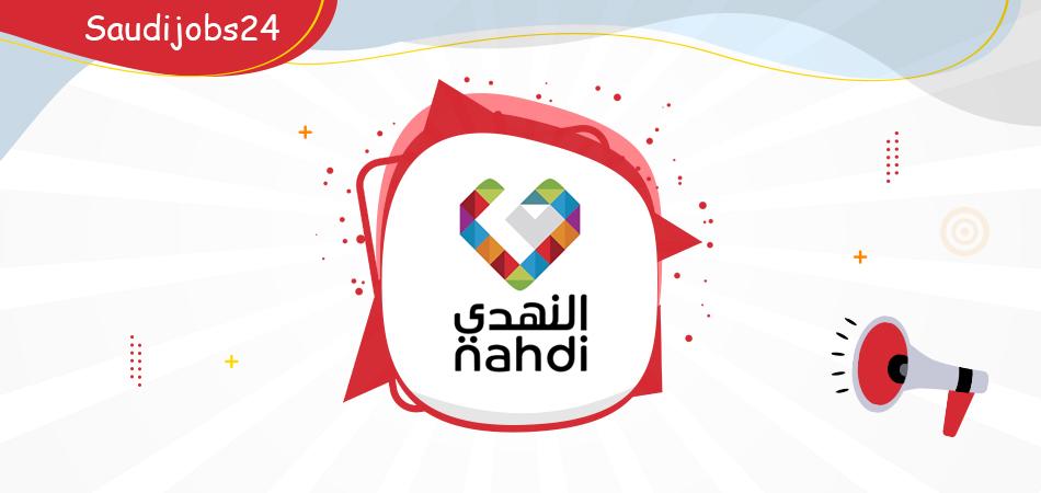 وظائف إدارية وصحية تعلن عنها شركة النهدي الطبية في جدة Nahdi12