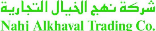 شركة نهج الخيال: وظائف ادارية نسائية شاغرة في عدة مدن Nahj_l10