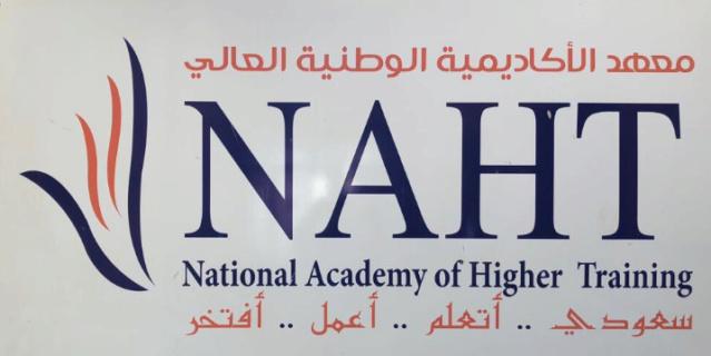 معهد الاكاديمية للتدريب العالي: تدريب نسائي منتهي بالتوظيف براتب يصل إلى 6000 ريال    Naht10