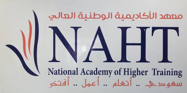 معهد الاكاديمية الوطنية العالي للتدريب: الإعلان عن تدريب منتهي بالتوظيف Naht11