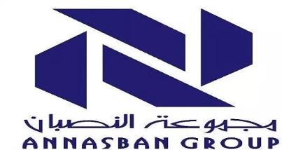 وظائف متنوعة في مجموعة النصبان Nasban10