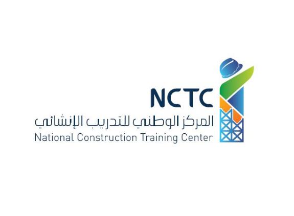 المركز الوطني للتدريب الإنشائي يعلن عن تدريب منتهي بالتوظيف بالنعيرية Nctc11