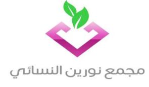 وظائف نسائية شاغرة في مجمع نورين النسائي Nouray10