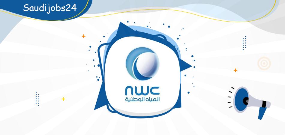 شركة المياه الوطنية تعلن عن تدريب على رأس العمل عبر تمهير بالرياض Nwc16