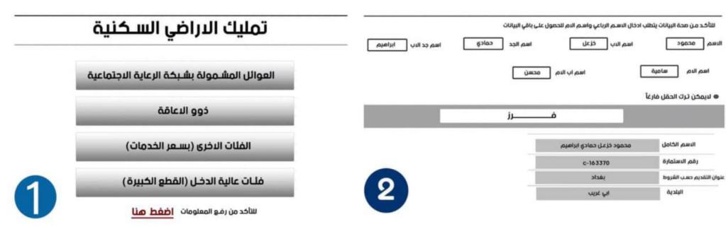 رابط التاكد من رفع المعلومات على استمارة قطع الاراضي 2020  O_aoac10