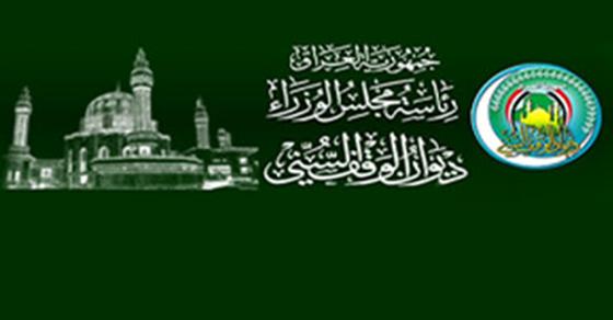 رابط استمارة دوائرة المؤسسات الدينية العراقية 2020  O_oao_10