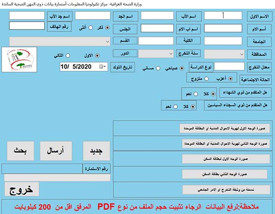 المرور الى رابط استمارة بيانات ذوي المهن الصحية الساندة 2020 O_oao_12