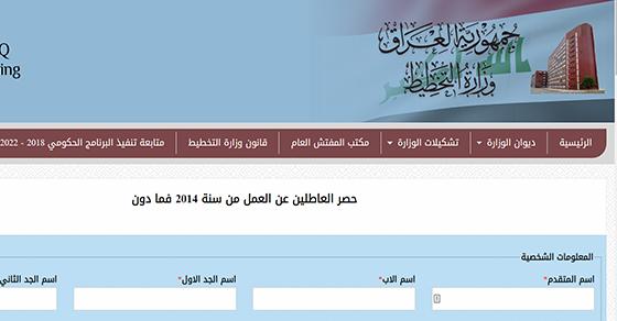 رابط استمارة وزارة التخطيط 2020  اعداد قاعدة بيانات العاطلين عن العمل O_oao_19