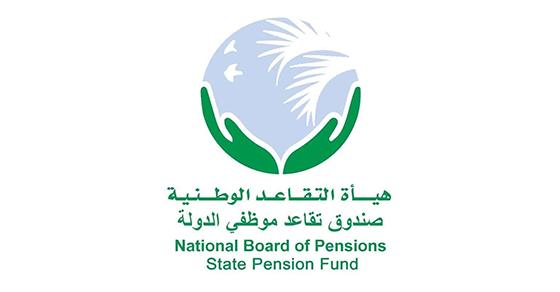 رابط وزارة المالية هياة التقاعد الوطنية  2020  - تحديث بيانات المتقاعدين O_oyco12