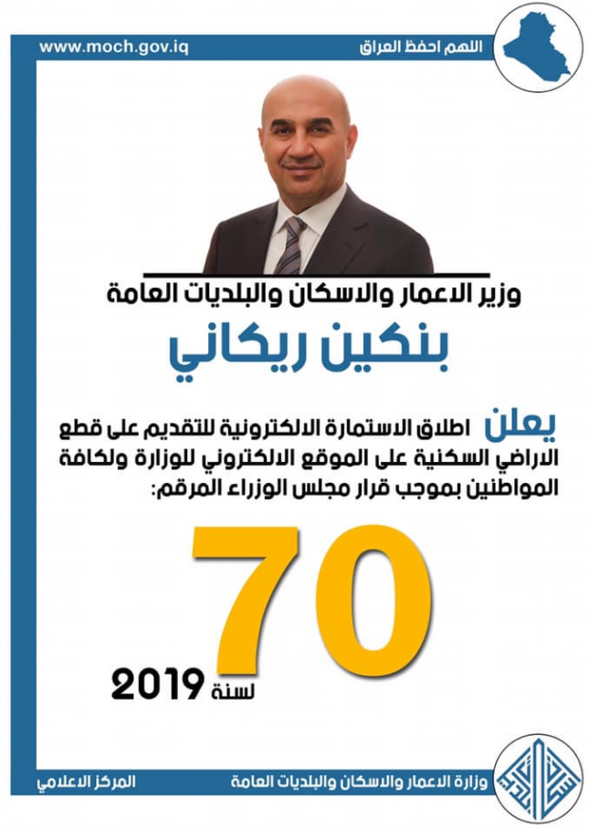 رابط استمارة التقديم على قطع الاراضي السكنية 2020  تم اصلاح الخلل الفني Oa_a_a10