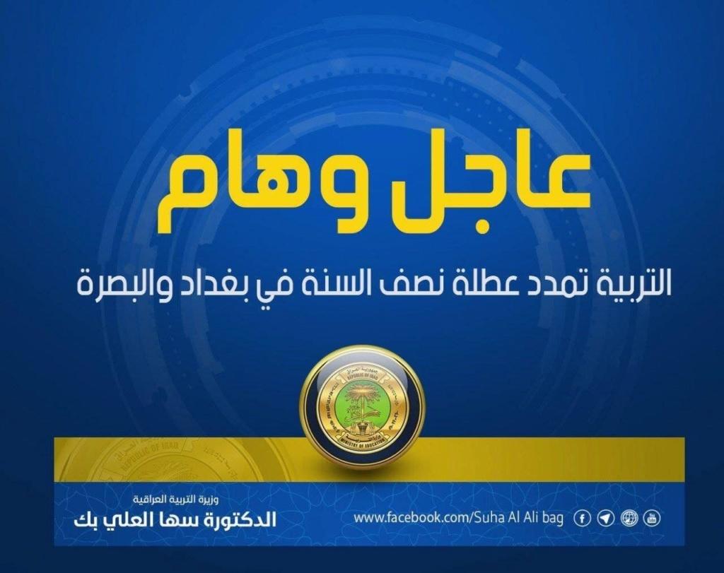 تمديد عطلة نصف السنة لتلاميذ وطلبة محافظتي بغداد والبصرة لمدة اسبوع واحد Oacoc_10