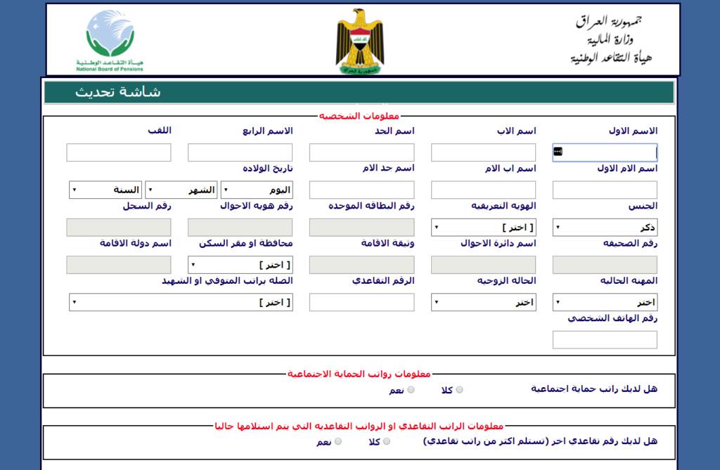 تنويه من هيأة التقاعد الوطنية العراقية 2020 تحديث البيانات Oaio_a10