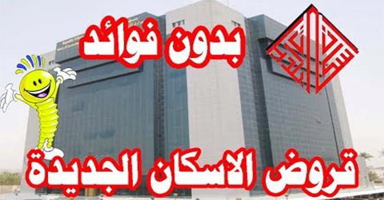 استمارة صندوق القرض العراقي 2020 الاقساط الشهرية Oao_ac10