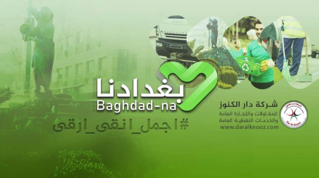 استمارة مشروع بغدادنا - ما هو مشروع بغدادنا 2020 Oao_ai10