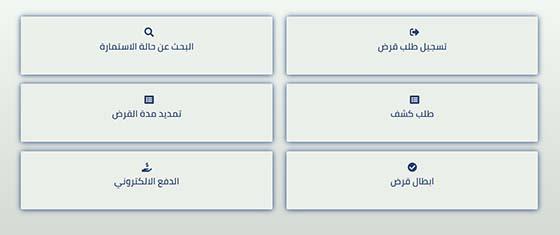رابط صندوق الإسكان العراقي 2020 لتمديد عقد المبادرة Oaoa10