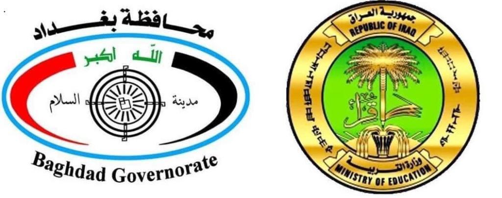 مديريات تربية بغداد الست 2020 توزيع رواتب المتعينين الجدد Oio_io10