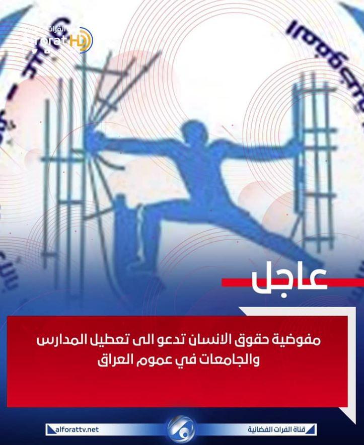 تعطيل المدارس والجامعات في عموم العراق 2020 Ooa_aa10