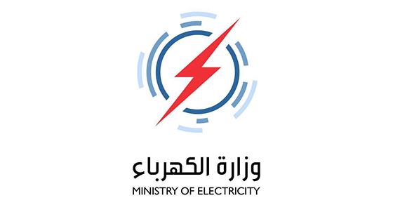 بيان وقف كافة تعيينات وزارة الكهرباء 2020 الاجراء اليوميين Ooa_ia10