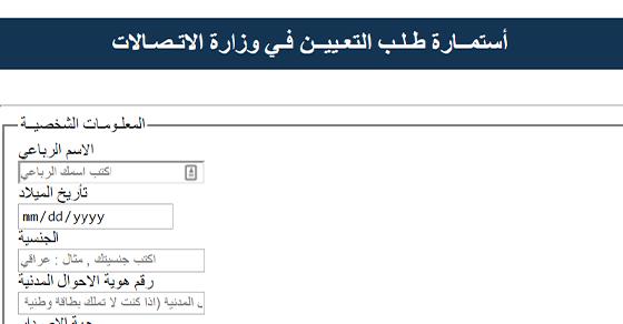 رابط استمارة التعيين في وزارة الاتصالات العراقية 2020  Oooao_16