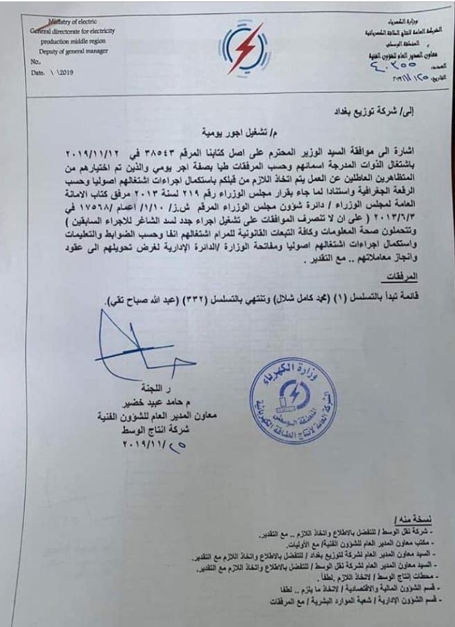 تعيينات الكهرباء العراقية 2019 الشركة العامة لأنتاج الطاقة الكهربائية Oooao_17
