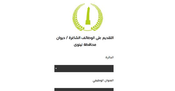 تعيينات محافظة نينوى 2020  لمختلف الاقسام 121 درجة Oooao_24