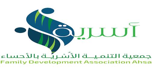 وظائف إدارية للنساء في جمعية التنمية الأسرية في تبوك Osaria13