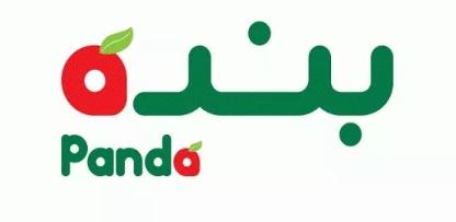 شركة بنده للتجزئة: توظيف بمسمى مساعد اداري للنساء والرجال براتب 7500 في جدة Panda15