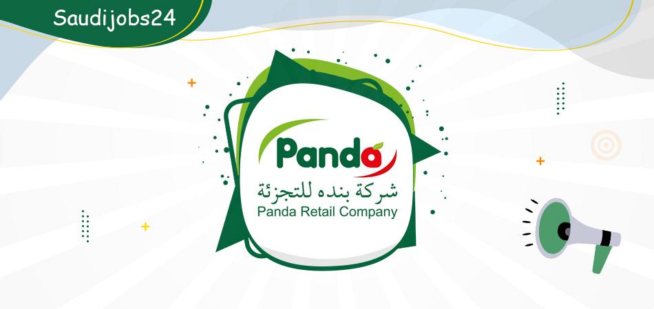 وظائف إدارية وتقنية وفنية في شركة بنده للتجزئة  Panda17