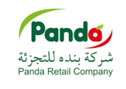 شركة بنده للتجزئة: وظائف إدارية وحرفية شاغرة بعدة مدن  Panda23
