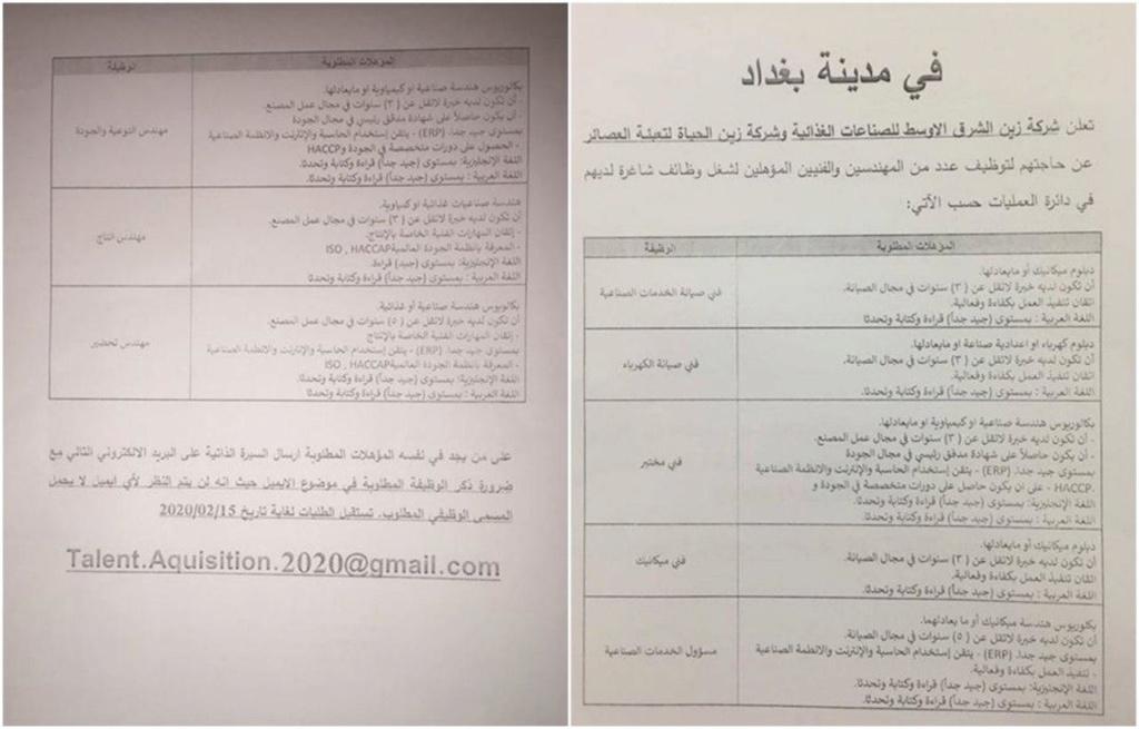 تعيينات هامة 2020 في شركة زين الشرق الاوسط للصناعات الغذائية بعدة درجات وظيفية Photo_10