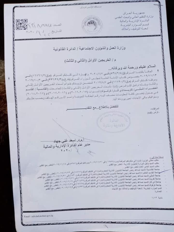 وزارة التعليم العالي ارسلت اسماء الاوائل الغير مُعيينين الى وزارة العمل ولمحافظات  Photo_14
