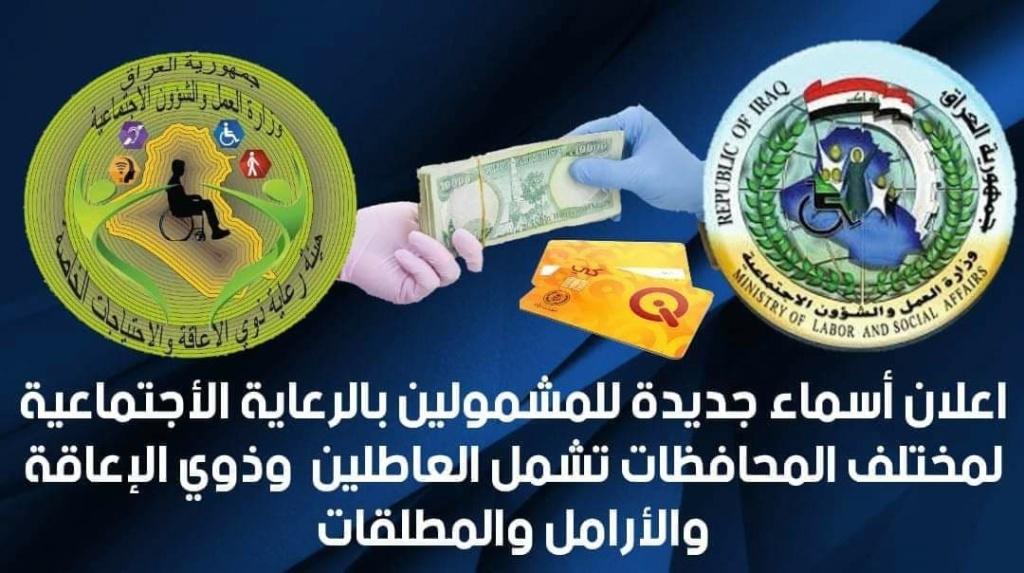 وزارة_العمل - اسماء المشمولين بالرعاية الاجتماعية 2021 لجميع المحافظات Photo_18