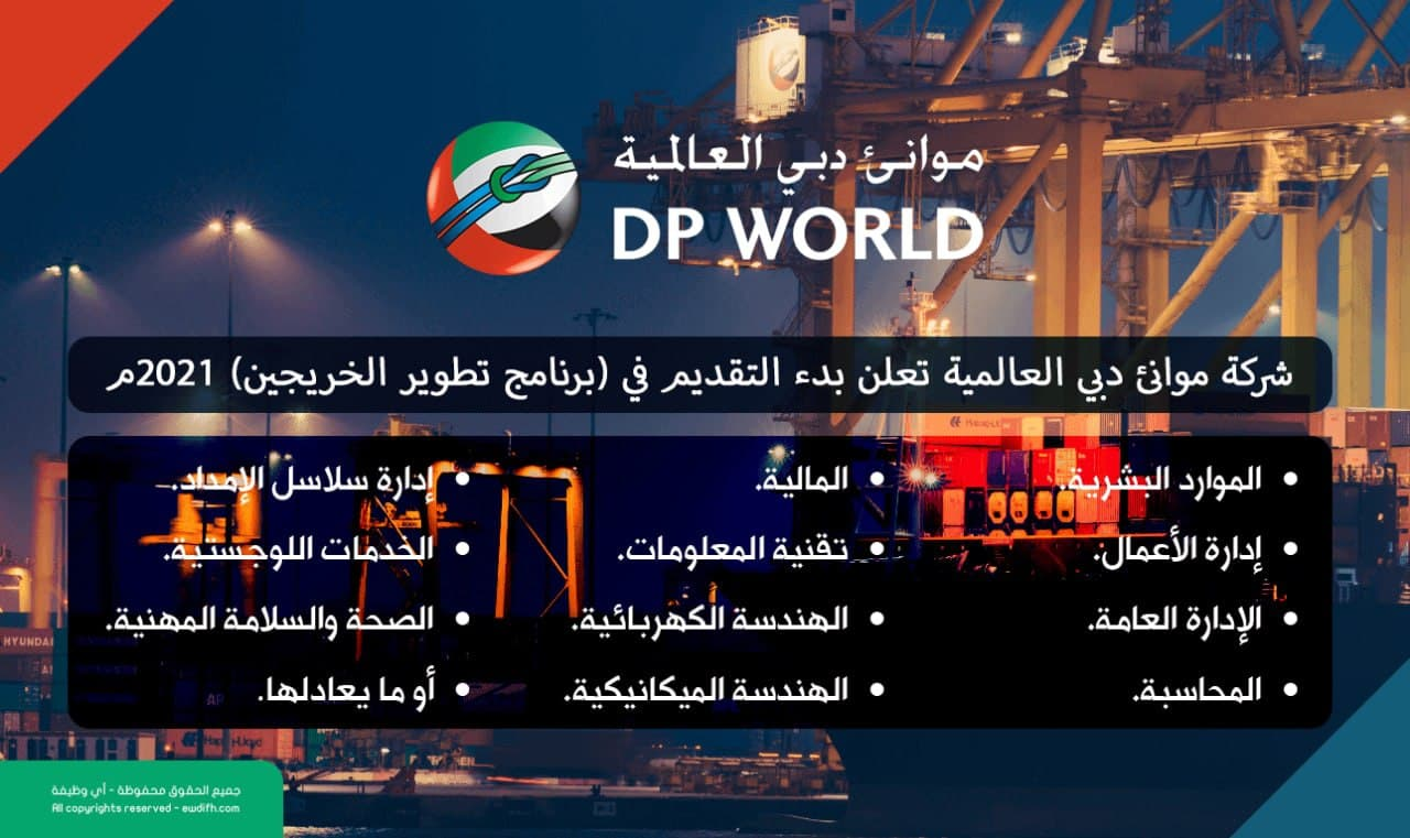 شركة موانئ دبي العالمية تعن عن بدء التقديم ببرنامج تطوير الخريجين 2021 ميلادي Photo_29