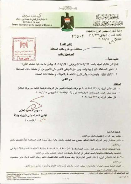 عاجل : محافظة ذي قار تقر تعينات التربية  Q11