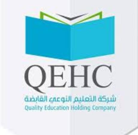 وظائف إدارية واستقبال للرجال والنساء في شركة التعليم النوعي القابضة Qehc12