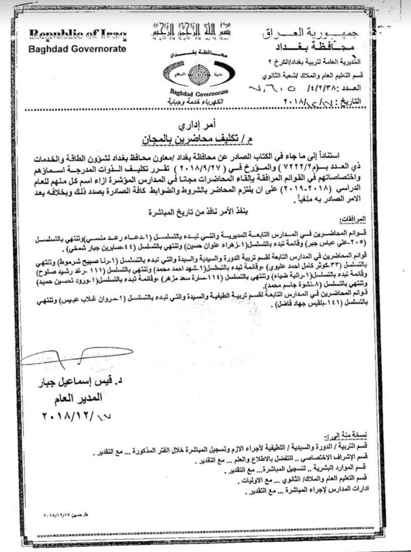 صدور الامر الاداري لمحاضرين بدون اجور في مديرية تربية الكرخ والرصافة Qq13