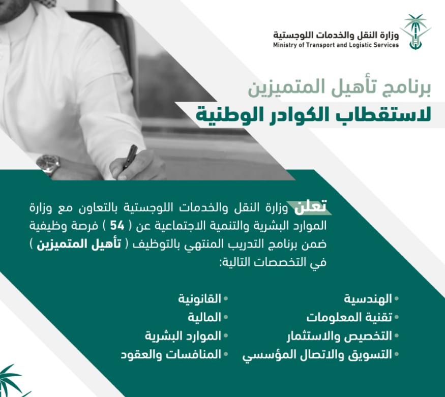 بالتوظيف -  تدريب منتهي بالتوظيف (54) وظيفة للنساء والرجال توفرها وزارة النقل والخدمات اللوجستية Qqq11