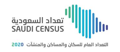اعلان وظائف تعداد السعودية التابع للهيئة العامة للإحصاء 1441 Qv10