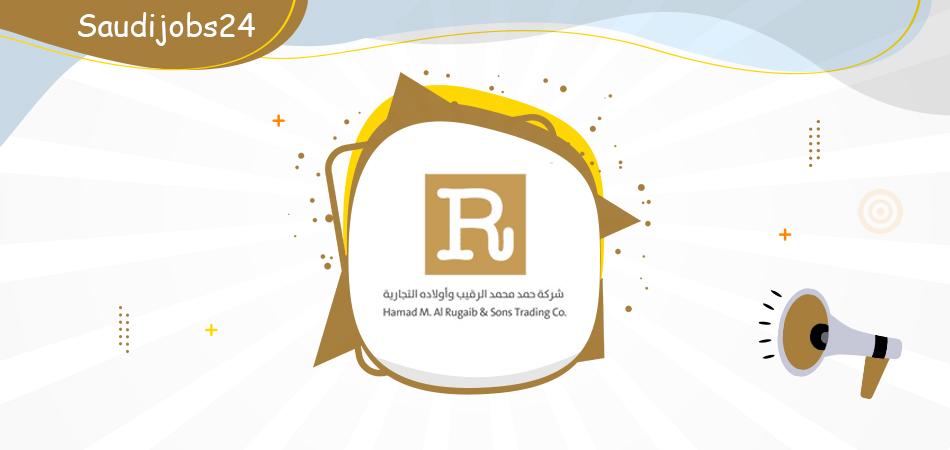 وظائف إدارية ومبيعات للرجال والنساء في شركة حمد محمد الرقيب واولاده التجارية Raqib12