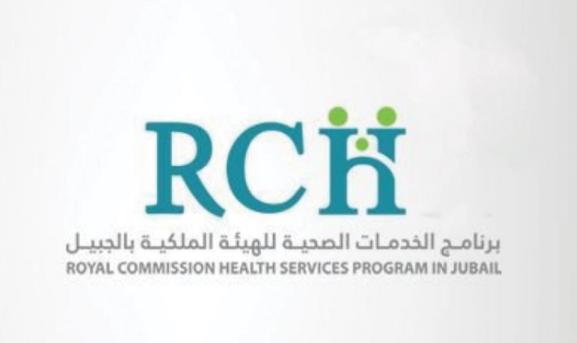 فرص عمل إدارية وصحية في مستشفى الهيئة الملكية بالجبيل  Rch11