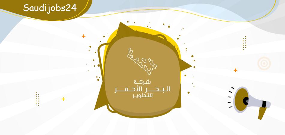 وظائف بالعديد من الاختصاصات في شركة البحر الأحمر للتطوير في الرياض Red_se18