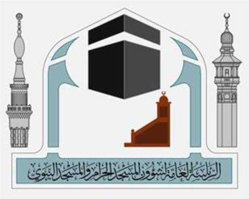 رئاسة شؤون الحرمين: وظائف شاغرة على المرتبة الرابعة عشرة  Ri2asa14