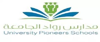 مدارس رواد الجامعة: وظائف تعليمية نسائية ورجالية  Rowad_10