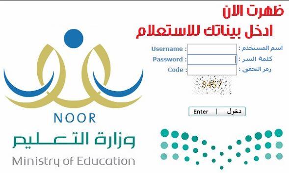 موقع نظام نور للاستعلام عن نتائج طلاب الثانوية 1440 Rr11