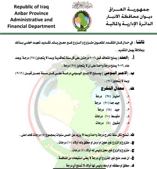 درجات وظيفية في محافظة الانبار والتقديم عن طريق الاستمارة الالكترونية  Rrr10