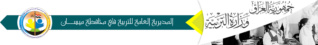 احتياجات المديرية العامة للتربية في محافظة ميسان من الدرجات الوظيفية S10