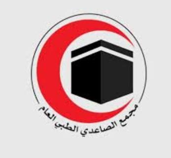 مستشفى الصاعدي: وظائف ادارية وفنية نسائية ورجالية شاغرة  Sa3idi10
