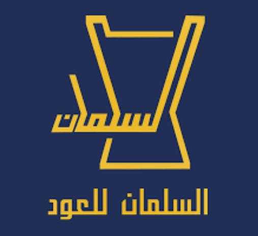 توظيف أخصائية مبيعات السلمان للعود بالرياض Salman13