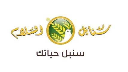 فرص وظيفية متنوعة في شركة سنابل السلام للصناعات الغذائية براتب 4000 Sanabe10