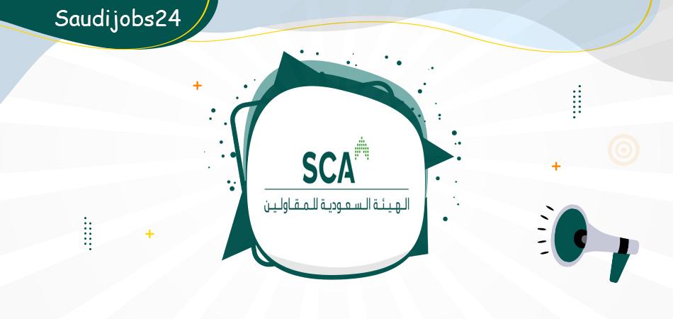 انطلاق التسجيل على برامج التوطين عن بعد بالهيئة السعودية للمقاولين Sca11